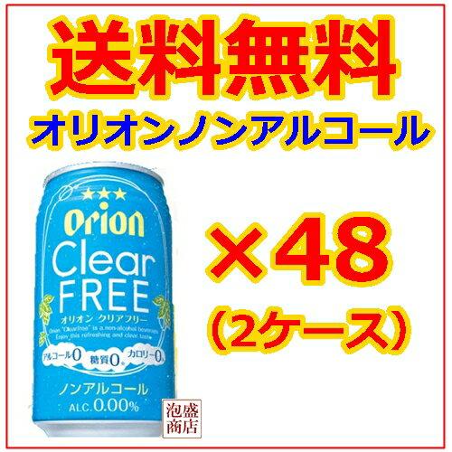 オリオン orion クリアフリー 350ml 48本 2ケース 送料無料 / ノンアルコールビール 沖縄お土産 お酒 おいしいノンアルコールビールで評判のオリオンビールより