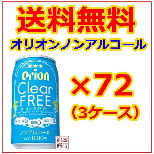 オリオン orion クリアフリー 350ml 72本 3ケース 送料無料 / ノンアルコールビール 沖縄お土産 お酒 おいしいノンアルコールビールで評判のオリオンビールより