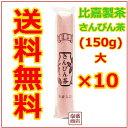 【比嘉製茶】【さんぴん茶】赤大 (150g)×10個 / 送料無料 送料込み ジャスミンティー ジャスミン茶 ランキングお取り寄せ