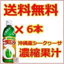 ヒラミ8 6本 500ml ヒラミエイト 送料無料 JAおきなわ / 沖縄産 シークヮーサー 500ml 果汁使用 / 国産 4倍希釈 濃縮果汁 果実ジュース カルピス のように薄めてください。