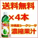 ヒラミ8 4本 500ml ヒラミエイト 送料無料 JAおきなわ / 沖縄産 シークヮーサー 500ml 果汁使用 / 国産 4倍希釈 濃縮…
