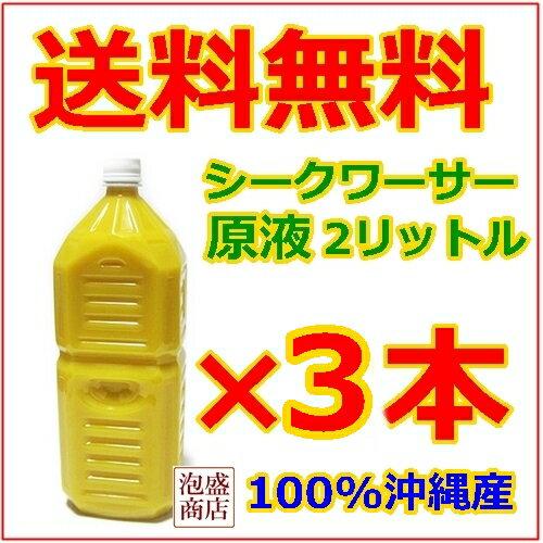 【シークヮーサー】シークワーサー 原液 オキハム 2L×3本セット / 沖縄県産100% シークヮーサージュース