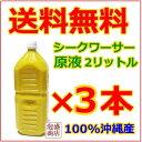 【シークワーサージュース】100%原液 2L×3本 オキハム / 100% 沖縄産 オキハム 原液 2L 送料無料 /ノビレチン ビタミンC 果汁100% ジュース サプリ より果汁を! 果実ジュース