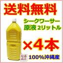 【シークワーサージュース】100% 原液 2L×4本 オキハム / 100% 沖縄産 オキハム 原液 2L 送料無料 /ノビレチン ビタミンC 果汁100% ジュース サプリ より果汁を! 果実ジュー