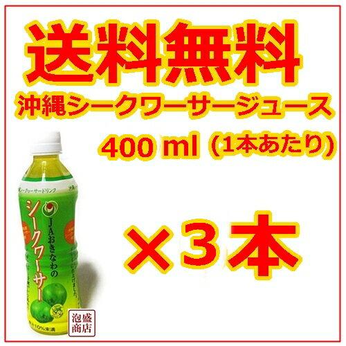 シークワーサージュース 400ml×3本セット JAおきなわ 沖縄のシークヮーサージュース