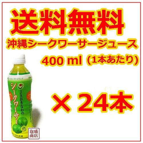 シークワーサージュース 400ml×24本(1ケース) JAおきなわ 沖縄のシークヮーサージュース