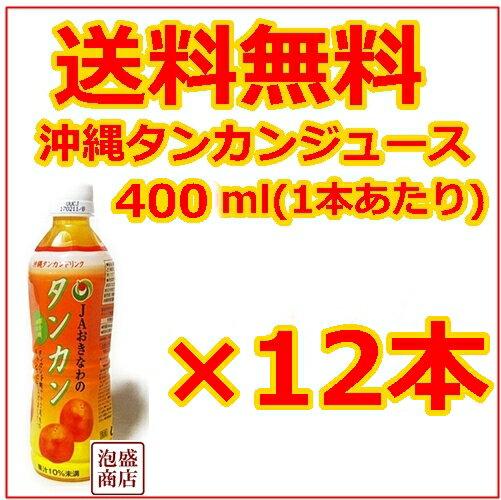 タンカンジュース 400ml×12本セット JAおきなわ 沖縄 オレンジジュース