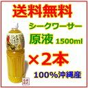 【シークヮーサー】シークワーサー 原液 JAおきなわ1500ml×2本セット 原液 / 送料無料 100%   手摘みシークワーサー…