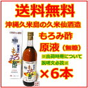 もろみ酢 球美のもろみ酢 無糖 原液 720ml×6本セット / 沖縄泡盛の一流メーカー久米島の久米仙酒造が製造 サプリメン…
