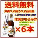 もろみ酢 球美のもろみ酢 720ml×6本セット 沖縄久米島の海洋深層水使用 / 沖縄泡盛の一流メーカー久米島の久米仙酒造…