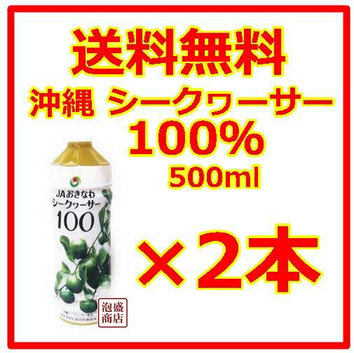 【シークヮーサー】シークワーサー原液 JAおきなわ 500ml 2本セット / 送料無料 ジュース
