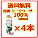 【シークヮーサー】シークワーサー原液 JAおきなわ 500ml 4本セット / 送料無料 ジュース