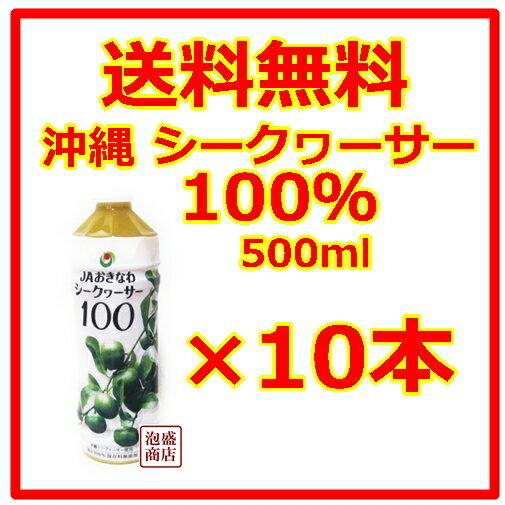 【シークヮーサー】シークワーサー原液 JAおきなわ 500ml 10本セット / 送料無料 ジュース