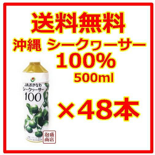 【シークヮーサー】シークワーサー原液 JAおきなわ 500ml 48本セット / 送料無料 ジュース