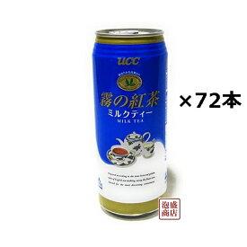 霧の紅茶 ミルクティー 480g 72本 UCC ユーシーシーミルクティー 沖縄 缶