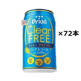 オリオン orion クリアフリー 350ml 72本 3ケース / ノンアルコールビール