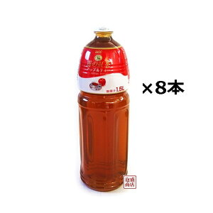 霧の紅茶 アップルティー 1500mlペット×8本(1ケース)/ UCC ユーシーシーアップルティー 沖縄 ペットボトル