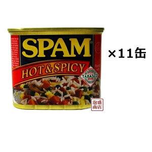 スパム ホット&スパイシー 340g×11缶セット / 沖縄 ポークランチョンミート ホーメル