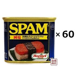 【スパム 減塩】 340g×60缶セット 沖縄ホーメル ポークランチョンミート 缶詰