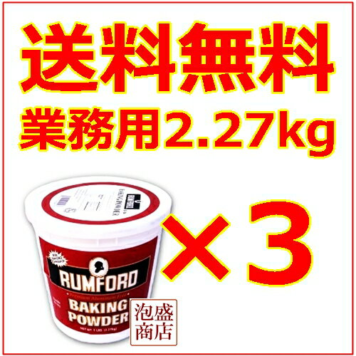 【ラムフォードベーキングパウダー】【業務用】2.27kg 3個セット 送料無料 送料込み アルミニウムフリー
