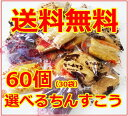 【ちんすこう】選べる30袋(60個)セット /【 訳あり 簡易梱包 】名嘉真製菓本舗