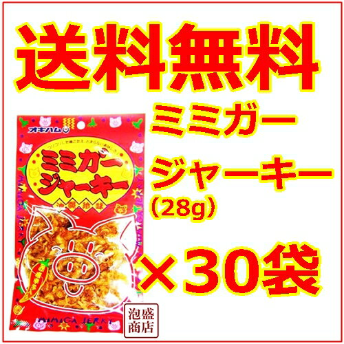 【ミミガージャーキー】28グラム×30袋(1ケース) / オキハム 沖縄 お土産