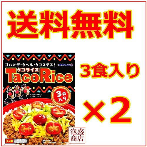 【タコライス】オキハム 3食入袋×2袋セット /  計6食 ソース 付き 沖縄ハム