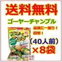 らくちんちゃんぷる-の素 ゴーヤ-(15g×5)×8袋セット / 赤マルソウ らくちんチャンプルー 沖縄お土産 おみやげ お取り寄せ