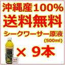 シークワーサー 500ml 9本セット 100% 沖縄産 オキハム 原液 送料無料 /ノビレチン ビタミンC 健康食品 健康飲料 果汁…