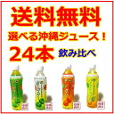 選べる沖縄ジュース 24本セット / JAおきなわ シークワーサージュース パイナップル タンカン カーブチー