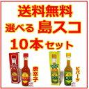 【島スコ】選べる10本セット / 唐辛子 ピパーツ 島とうがらし 比嘉製茶 沖縄 調味料 スパイス