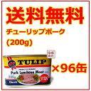 【チューリップポーク】【 200g 】×96缶 セット うす塩味 / ポークランチョンミート 沖縄 送料無料