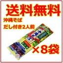 【沖縄そば】乾麺 マルタケ 8袋セット ソーキそば にも