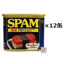 【スパム 減塩】 340g×12缶セット 沖縄ホーメル ポークランチョンミート 缶詰