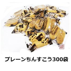 【プレーンちんすこう】訳あり? 300袋(600個)セット 元祖 名嘉真製菓本舗 沖縄お土産