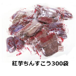 【紅芋ちんすこう】訳あり? 300袋(600個)セット 元祖 名嘉真製菓本舗 沖縄お土産 べにいも味