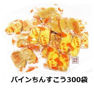 【パインちんすこう】訳あり? 300袋(600個)セット 元祖 名嘉真製菓本舗 沖縄お土産 パイン味