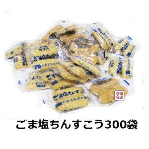 【ごま塩ちんすこう】訳あり? 300袋(600個)セット 元祖 名嘉真製菓本舗 沖縄お土産 黒糖味