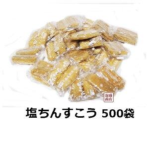 【塩ちんすこう】訳あり? 500袋(1000個)セット 元祖 名嘉真製菓本舗 沖縄お土産