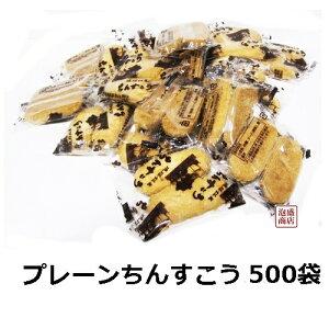 【プレーンちんすこう】訳あり? 500袋(1000個)セット 元祖 名嘉真製菓本舗 沖縄お土産