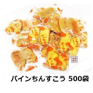 【パインちんすこう】訳あり? 500袋(1000個)セット 元祖 名嘉真製菓本舗 沖縄お土産 パイン味