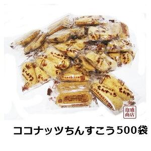 【ココナッツちんすこう】訳あり? 500袋(1000個)セット 元祖 名嘉真製菓本舗 沖縄お土産 ココナッツ味