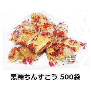 【黒糖ちんすこう】訳あり? 500袋(1000個)セット 元祖 名嘉真製菓本舗 沖縄お土産 黒糖味
