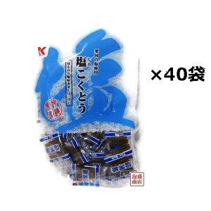 塩黒糖 粟国の塩使用  130グラム×40袋セット(2ケース)  / 沖縄 黒砂糖