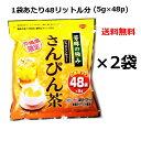 さんぴん茶 ティーパック 芳醇の極み (5g×48p)×2袋セット  沖縄限定 お徳用 ティーバッグ