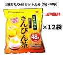 さんぴん茶 ティーパック 芳醇の極み (5g×48p)×12袋セット  沖縄限定 お徳用 ティーバッグ