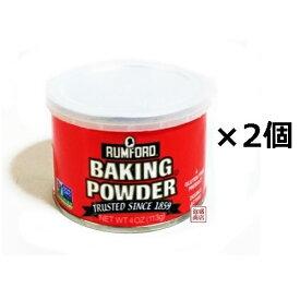 ラムフォード ベーキングパウダー アルミニウムフリー 4OZ 113g×2個 セット rumford baking powder 送料無料