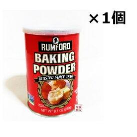 ラムフォード ベーキングパウダー 230グラム×1本 アルミニウムフリー rumford baking powder 送料無料