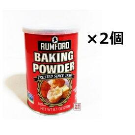 ラムフォード ベーキングパウダー 230グラム×2本セット / アルミニウムフリー rumford baking powder 送料無料