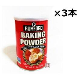 ラムフォード ベーキングパウダー 230グラム×3本セット / アルミニウムフリー rumford baking powder 送料無料